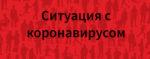Punaisella pohjalla venäjäksi teksti: Koronavirustilanne Venäjällä.
